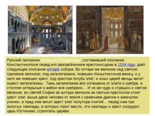 Русский паломник Антоний Новгородец, составивший описание Константинополя пер