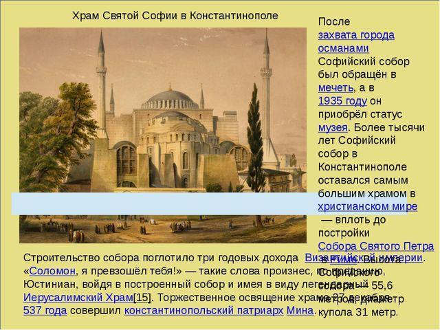 Храм Святой Софии в Константинополе ]: Строительство собора поглотило три го...
