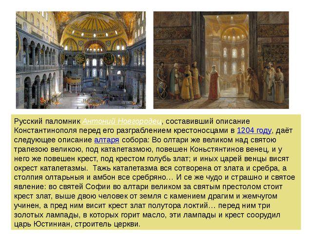 Русский паломник Антоний Новгородец, составивший описание Константинополя пер...