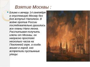 Взятие Москвы : Ближе к вечеру 14 сентября в опустевшую Москву без боя вступи