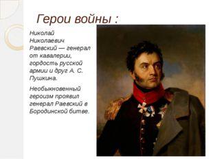Герои войны : Николай Николаевич Раевский — генерал от кавалерии, гордость ру