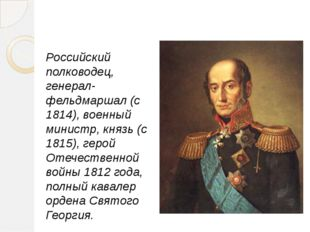 Михаи́л Богда́нович Баркла́й де То́лли Российский полководец, генерал-фельдма