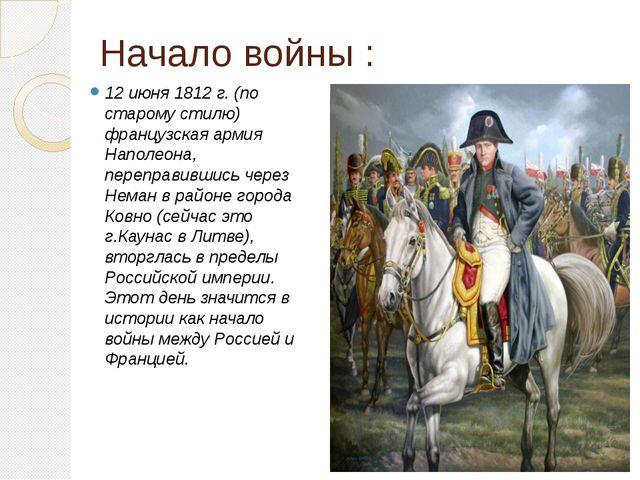 Начало войны : 12 июня 1812 г. (по старому стилю) французская армия Наполеона...