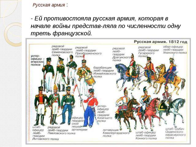 - Ей противостояла русская армия, которая в начале войны представляла по чис...