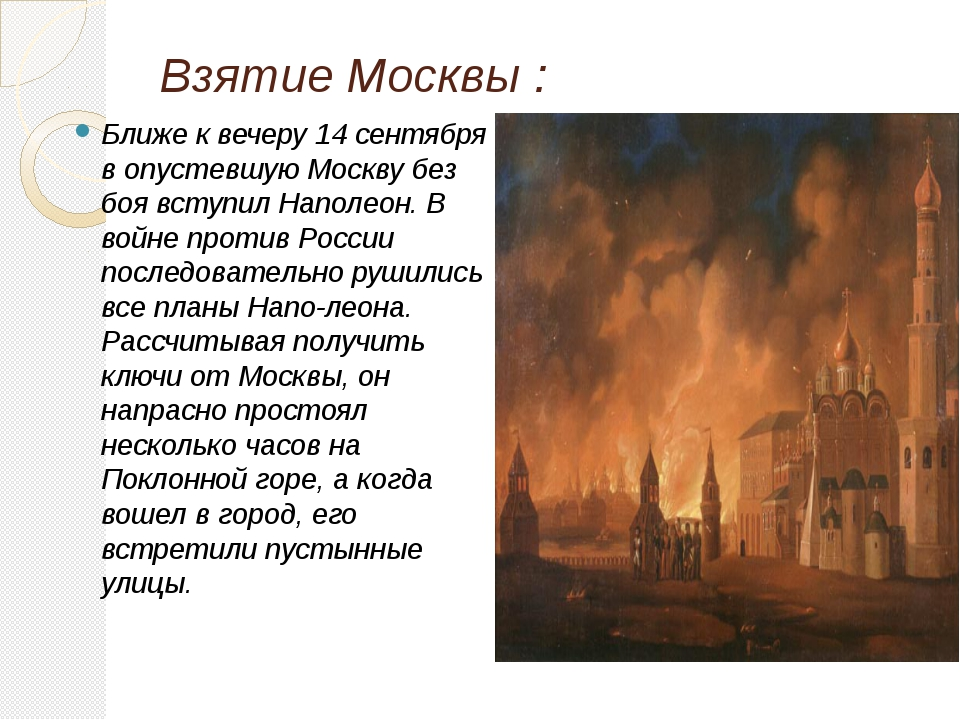Взятие Москвы : Ближе к вечеру 14 сентября в опустевшую Москву без боя вступи...