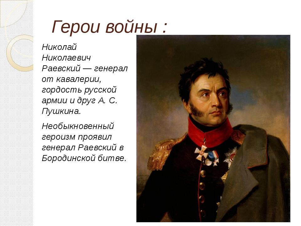 Герои войны : Николай Николаевич Раевский — генерал от кавалерии, гордость ру...