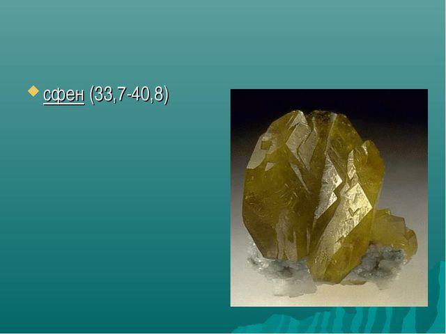 сфен(33,7-40,8)