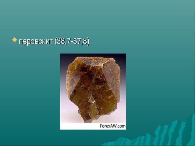 перовскит (38,7-57,8)