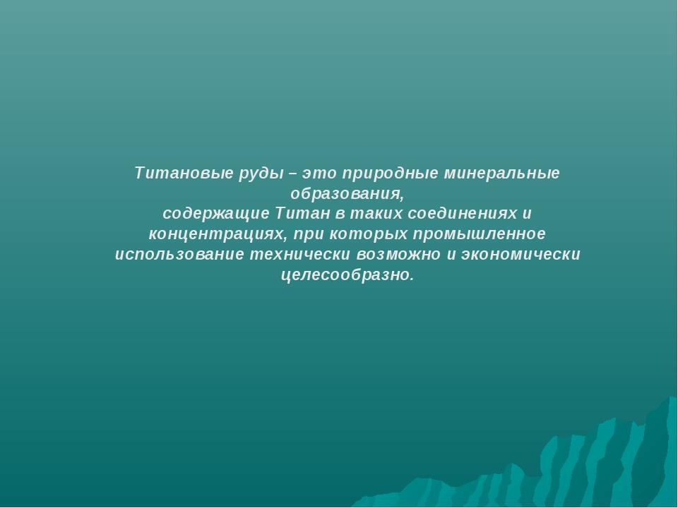 Титановые руды – это природные минеральные образования, содержащие Титанв та...