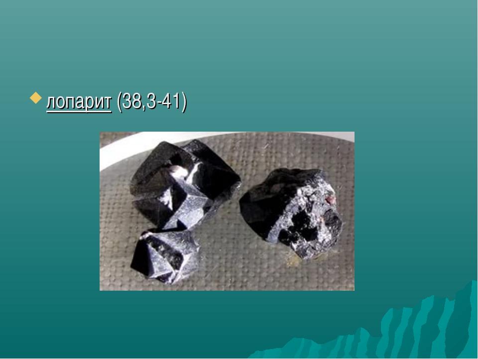лопарит(38,3-41)