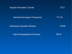 Андрей Николаевич Туполев ПО-2 Николай Николаевич ПоликарповТУ-134 Але