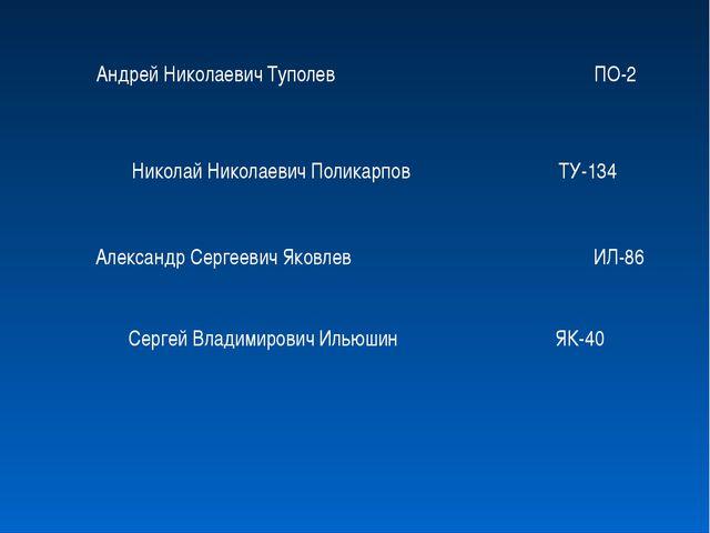 Андрей Николаевич Туполев ПО-2 Николай Николаевич ПоликарповТУ-134 Але...