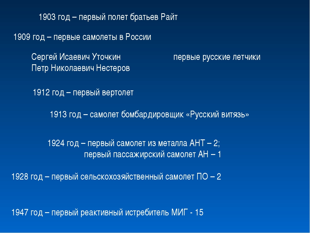 1909 год – первые самолеты в России Сергей Исаевич Уточкин Петр Николаевич Не...