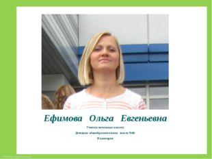 Ефимова Ольга Евгеньевна Учитель начальных классов Донецкая общеобразовательн