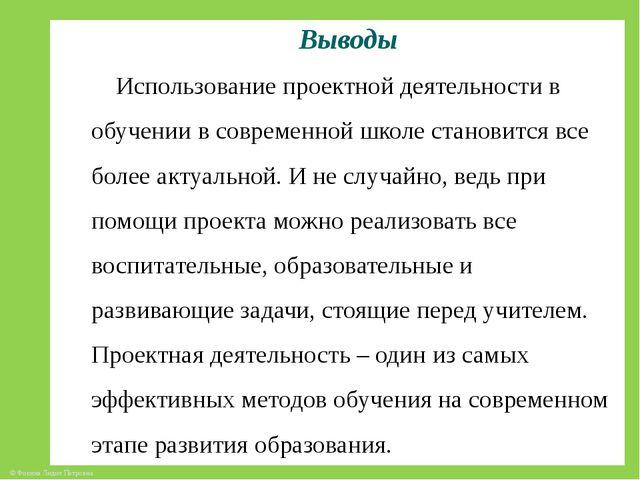 Выводы Использование проектной деятельности в обучении в современной школе с...