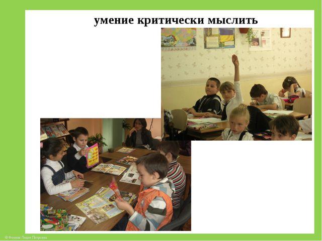 умение критически мыслить © Фокина Лидия Петровна