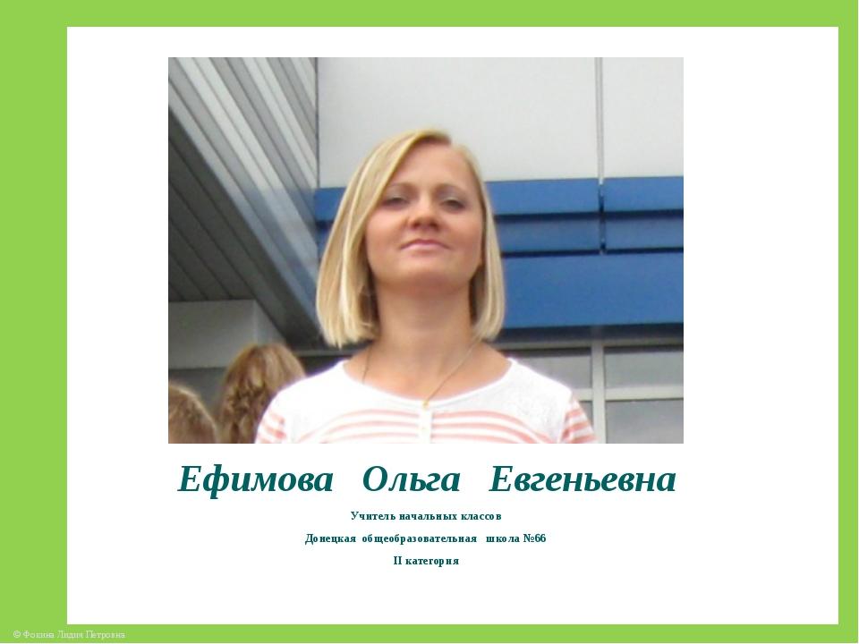 Ефимова Ольга Евгеньевна Учитель начальных классов Донецкая общеобразовательн...