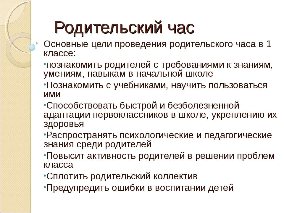 Родительский час Основные цели проведения родительского часа в 1 классе: позн...