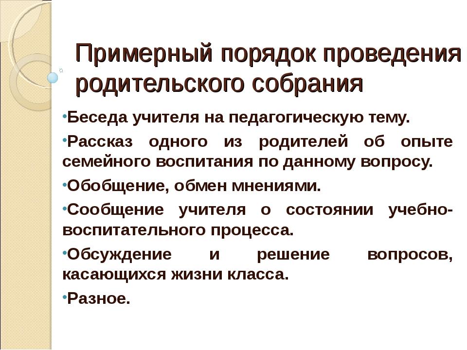Примерный порядок проведения родительского собрания Беседа учителя на педагог...