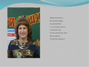 Первый наш учитель – Наталья Анатольевна. Ласковой улыбкой С утра встречает в