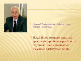 Николай Александрович Зайцев – орыс педагог – новаторы. Н.А.Зайцев технология