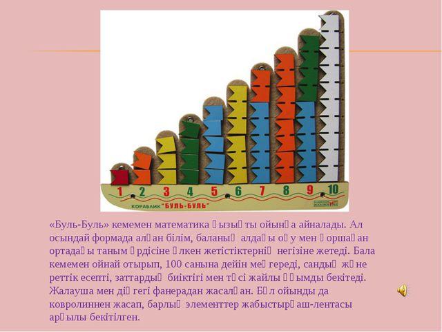 «Буль-Буль» кемемен математика қызықты ойынға айналады. Ал осындай формада ал...