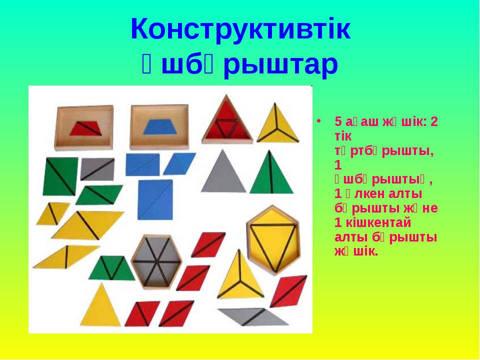 Конструктивтiк үшбұрыштар 5 ағаш жәшік: 2 тiк төртбұрышты, 1 үшбұрыштық, 1 үл...