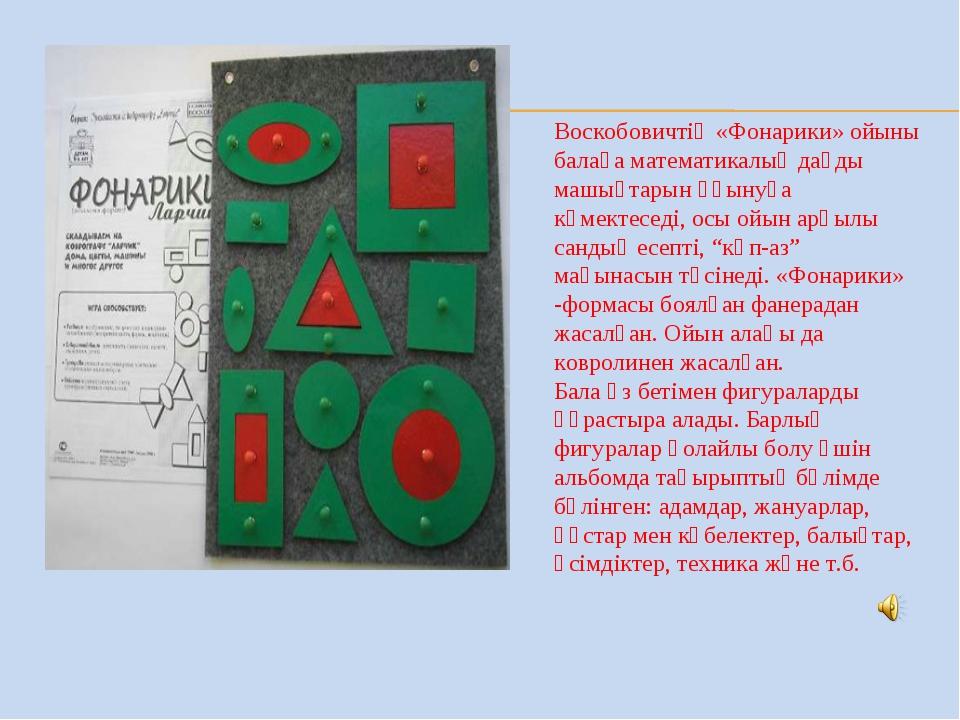 Воскобовичтің «Фонарики» ойыны балаға математикалық дағды машықтарын ұғынуға...