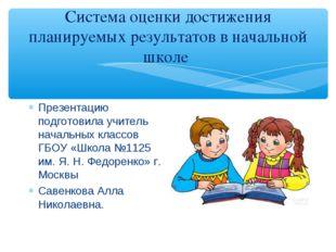 Система оценки достижения планируемых результатов в начальной школе Презентац