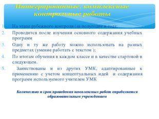На этапе рубежного контроля (за полугодие и год); Проводится после изучения о