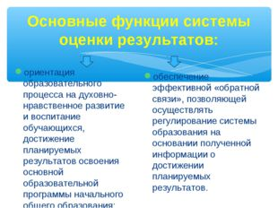 Основные функции системы оценки результатов: ориентация образовательного проц