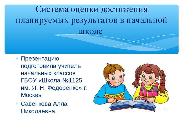 Система оценки достижения планируемых результатов в начальной школе Презентац...
