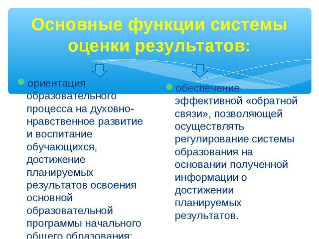 Основные функции системы оценки результатов: ориентация образовательного проц...