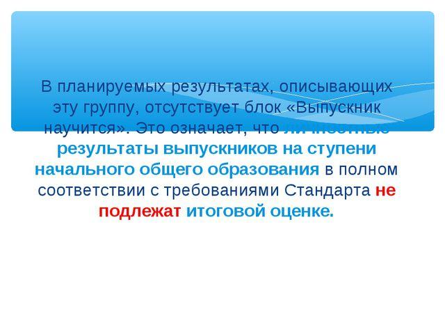 В планируемых результатах, описывающих эту группу, отсутствует блок «Выпускни...