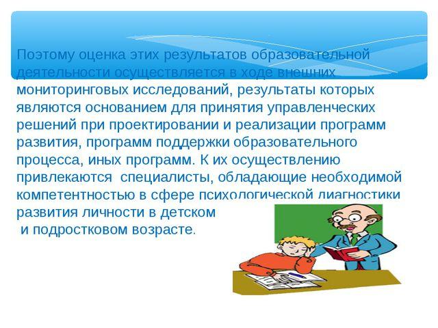 Поэтому оценка этих результатов образовательной деятельности осуществляется в...