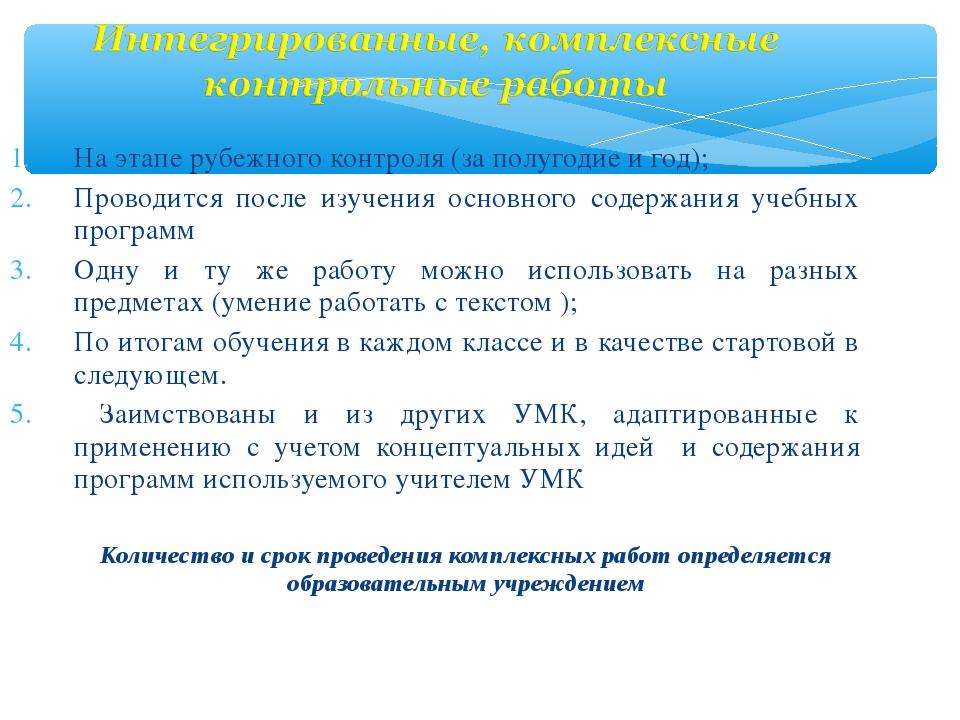 На этапе рубежного контроля (за полугодие и год); Проводится после изучения о...