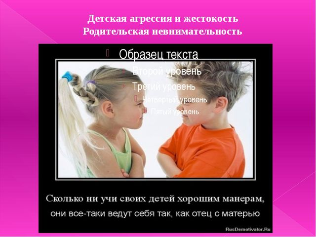 Детская агрессия и жестокость Родительская невнимательность