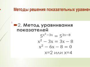 Методы решения показательных уравнений