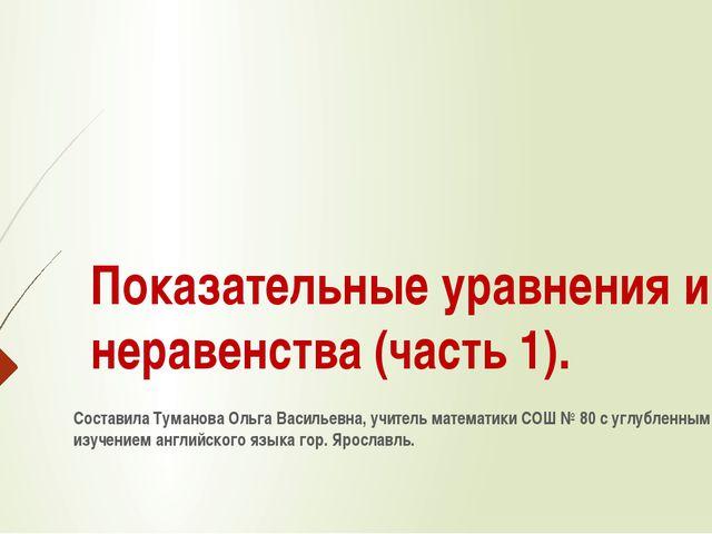 Показательные уравнения и неравенства (часть 1). Составила Туманова Ольга Вас...