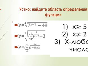 Устно: найдите область определения функции