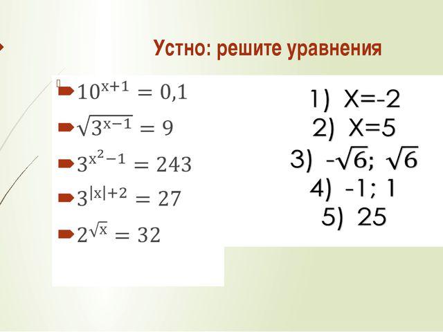 Устно: решите уравнения