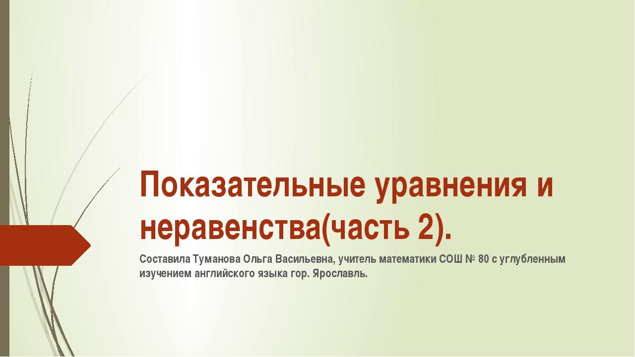 Показательные уравнения и неравенства(часть 2). Составила Туманова Ольга Васи...