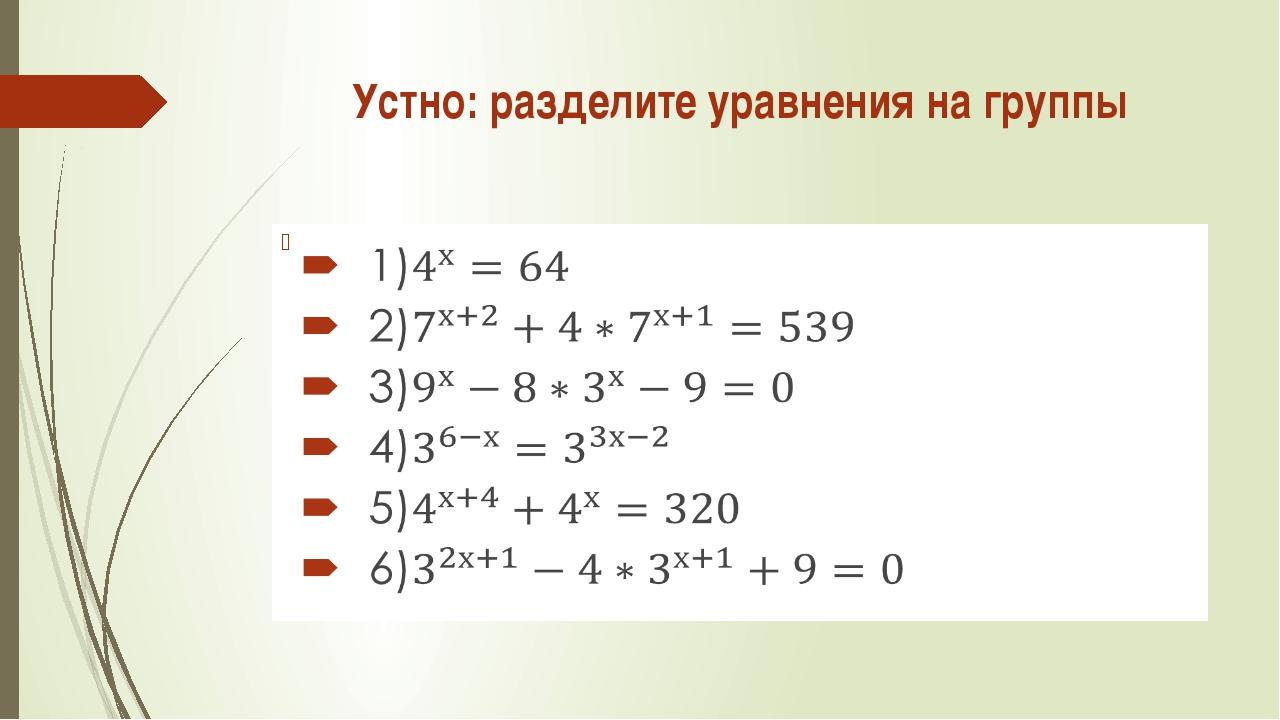 Устно: разделите уравнения на группы