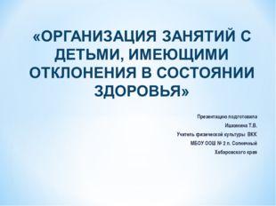 Презентацию подготовила Ишкинина Т.В. Учитель физической культуры ВКК МБОУ ОО