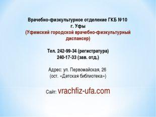 Врачебно-физкультурное отделение ГКБ №10 г. Уфы (Уфимский городской врачебно-