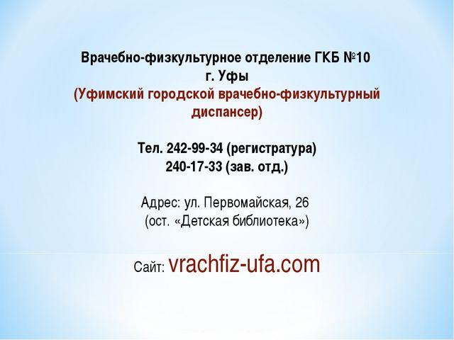 Врачебно-физкультурное отделение ГКБ №10 г. Уфы (Уфимский городской врачебно-...
