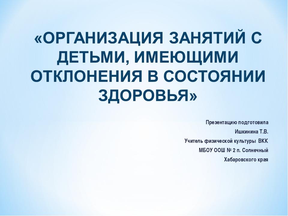 Презентацию подготовила Ишкинина Т.В. Учитель физической культуры ВКК МБОУ ОО...