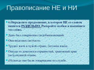 Правописание НЕ и НИ 6.Определите предложение, в котором НЕ со словом пишетс