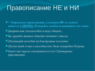 Правописание НЕ и НИ 7. Определите предложение, в котором НЕ со словом пишет