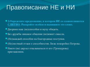 Правописание НЕ и НИ 2.Определите предложение, в котором НЕ со словом пишетс